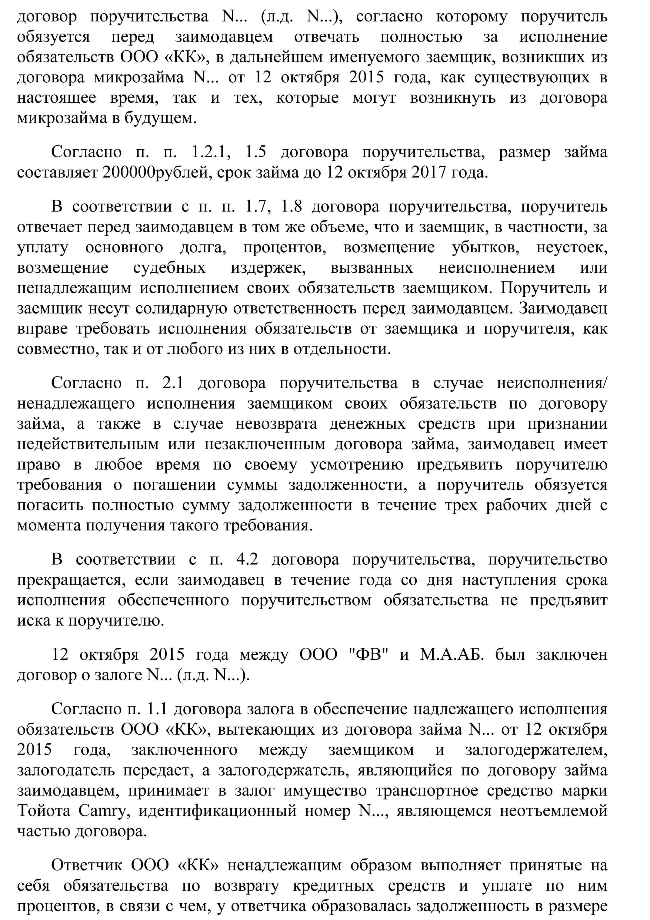 Исковое заявление о признании договора микрозайма незаключенным